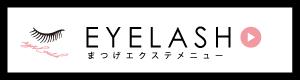 eyelash_bn